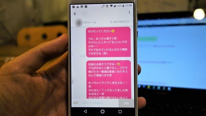 マッチングアプリのタップル誕生で、長文メッセージを送っているときの画像