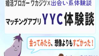 YYC体験談寄稿のアイキャッチ
