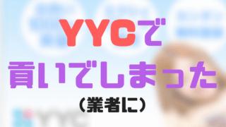 YYCで貢いでしまった(業者に)