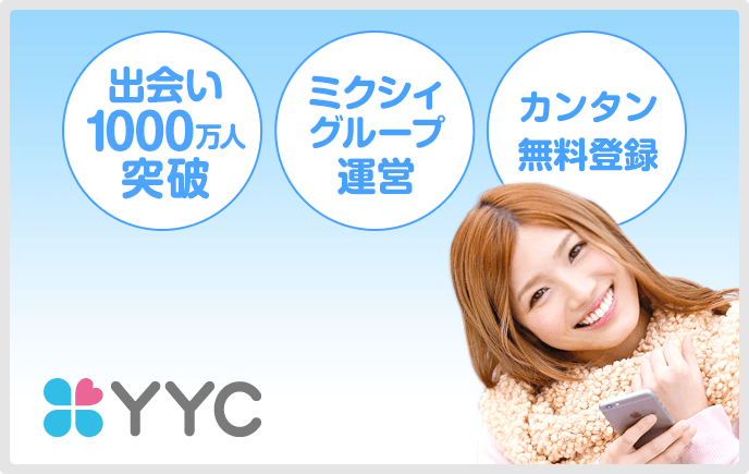 YYCの画像