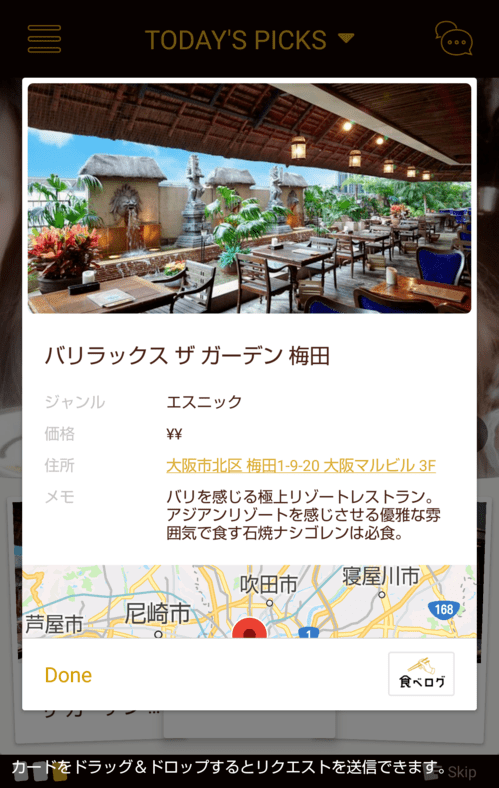Dineで見れるお店情報の画像