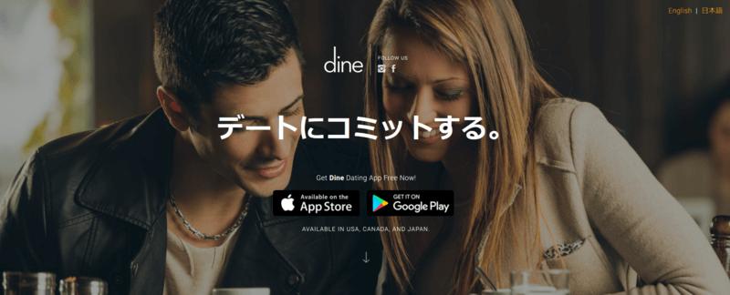 マッチングアプリに飽きたときにオススメのデーティングアプリ「Dine」の画像