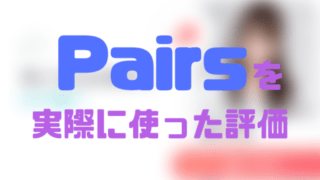 pairsを実際に使った評価