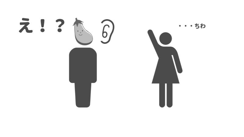 マッチングアプリのPairs(ペアーズ)で、声の小さい女性とうるさい居酒屋で飲んだ時のイメージ画像