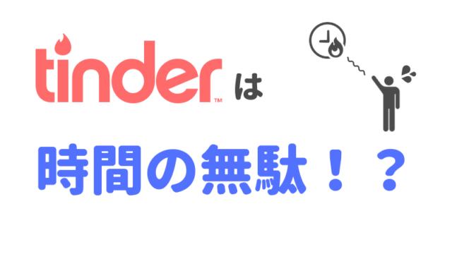 Tinderは時間の無駄!?
