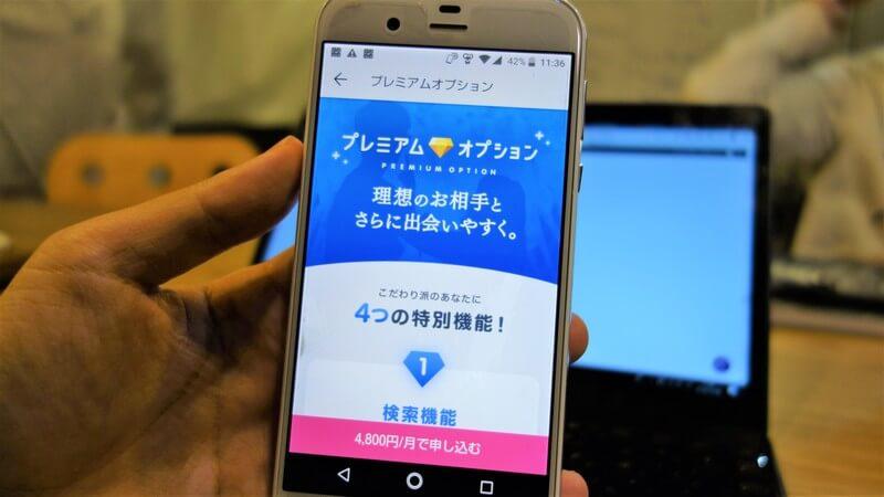マッチングアプリのタップル誕生で、プレミアムオプションを説明している画面