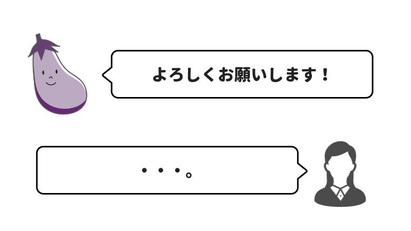 マッチングアプリのタップル誕生で、メッセージが返ってこないというイメージ画像