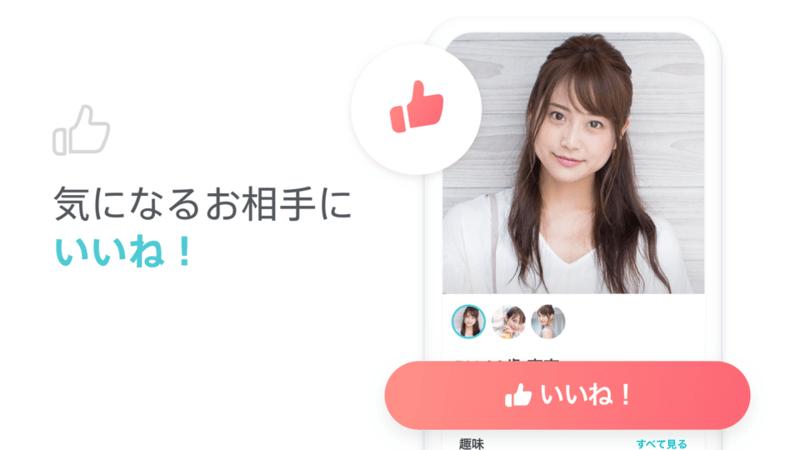 マッチングアプリのPairs(ペアーズ)で、女性にいいねを送るときのイメージ画像