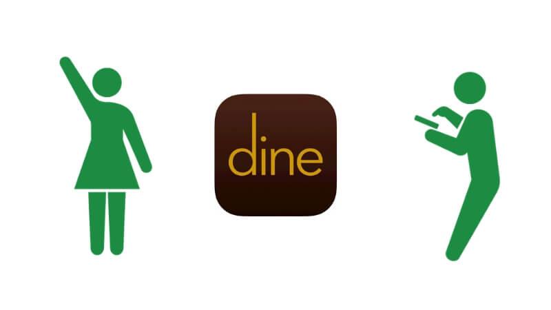 dine(ダイン)についてのイメージ
