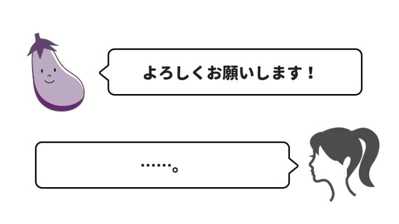 タップルのメッセージ難易度が高いというイメージ画像