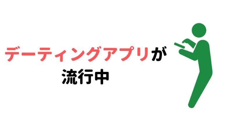 日本ではデーティングアプリが流行しているというイメージ
