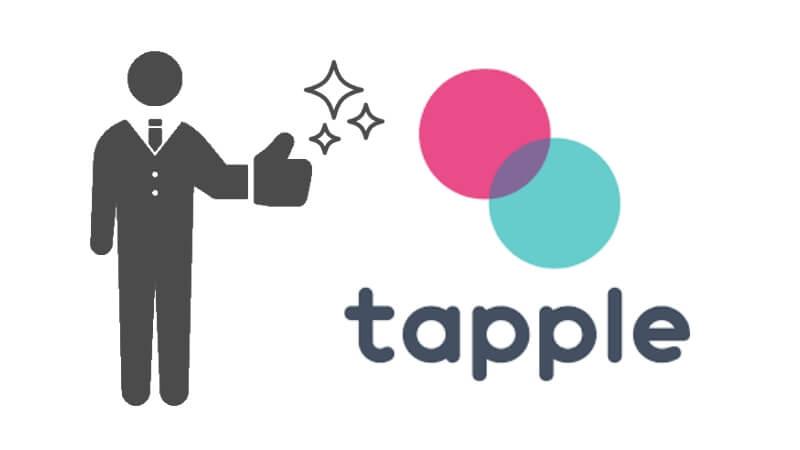 タップルは信頼できるアプリというイメージ画像